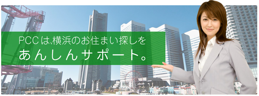 神奈川県横浜市中区石川町の賃貸不動産はPCC